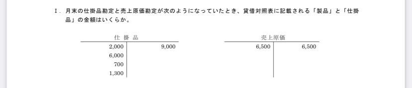 原価計算についての質問です。 画像の問題の答えを教えて頂きたいです。 よろしくお願いします。