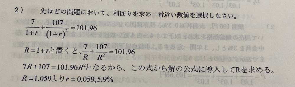 経済学の計算問題の一部なのですが、解の公式に導入してみても、R=1.059にたどり着くことができません。途中の計算式を教えていただきたいです(´・ ・`)