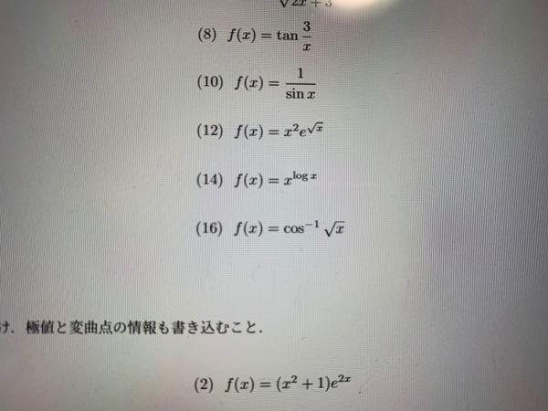 (14)の解法教えてください。
