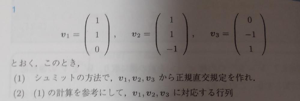 このシュミットの方法で正規直交規定規定を作る問題の解き方を教えていただけませんか?