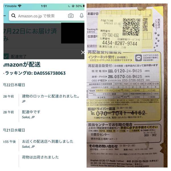 Amazonで商品を注文したのですが不可解なことが起こりました。 商品は届けられているらしいのですが、ボックスの暗証番号が書かれた連絡票がないため荷物を取り出せません。かわりに郵便受けに入っていたのは写真右の連絡票ですが、これは一ヶ月以上前に注文した商品の連絡票でした。この商品は既に届いているためQRコードを読み取っても「既に配達済みです」としか表示されません。また、今回頼んだ商品の不在票がないため誰が配達してきたのか、誰に連絡すればいいのかもわかりません。 マンション住みなので配達ボックスは複数ありますし、荷物が自分のものなのか外からじゃ確認できないので、本当に荷物が届けられているのかもわかりません。何を言っているのかわからないかもしれませんが私もわかりません。 何故不在票が入っていないのか、何故今になって6/16に再配達した商品の不在票が入っていたのか謎です。配達員が間違えて別の郵便受けに不在票を入れてしまい、そこの住人が今になって入れ間違いに気づき私のところに入れ直してくれたとかでしょうか? ともかく大事なのは今回注文した商品の配達ボックスの暗証番号がわからないことです。どうすればいいのでしょう。マンションの管理人さんに聞いてみれば開けてくれますかね??