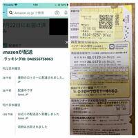 Amazonで商品を注文したのですが不可解なことが起こりました。 商品は届けられているらしいのですが、ボックスの暗証番号が書かれた連絡票がないため荷物を取り出せません。かわりに郵便受けに入っていたのは写真右の連絡票ですが、これは一ヶ月以上前に注文した商品の連絡票でした。この商品は既に届いているためQRコードを読み取っても「既に配達済みです」としか表示されません。また、今回頼んだ商品の不在票が...