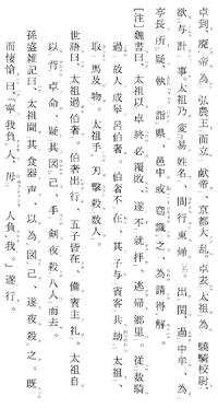 三国志のこの部分の書き下し文が分かる方教えてほしいです。よろしくお願いします。