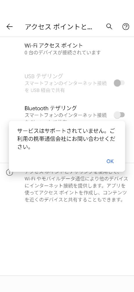 GooglePixel4aで、メリハリ無制限に加入しているのですが、アクセスポイントをONにすると、下の画面が出て使えません。何故なのか教えていただければ幸いです。