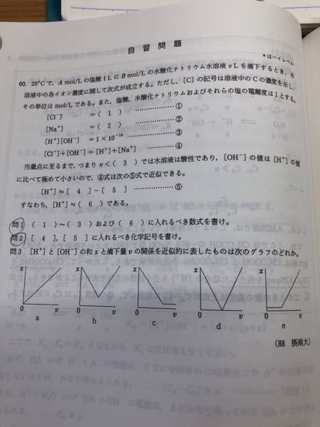 問3を教えてください bだと思ったのですが答えはdでした xはちょうど中和される点では2.0×10^−7となると思い解答にもそう書かれているのでなぜdなのかわかりません。