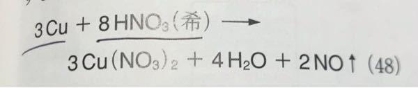 これ、暗記したいんですけど、 係数は語呂合わせとかで覚えられるんですけど Cu(NO3)2と、H2O が発生するという事が覚えにくくて困ってます。 とくにCu(NO3)2のところ、 ただ単に頑張って暗記するしかないですか?
