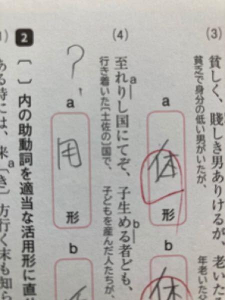 助動詞の上に「り」があるんですが、この「り」は連用形となってます。何故ですか?誰か教えてほしいです!