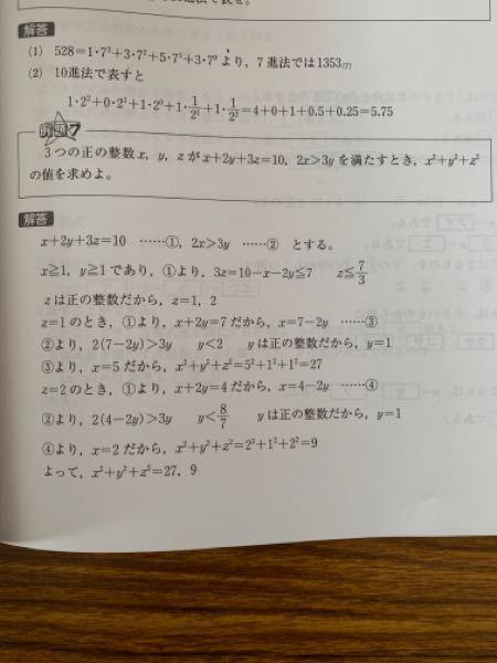 例題7の問題の答えに3z=10-x-2Y<=7と書いてありますが、この7がどこから出てきたか分かりません。