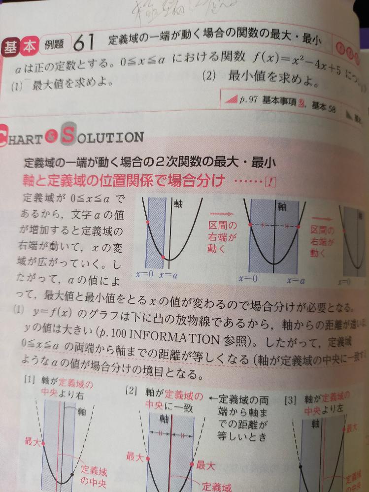 (1)は、解答では3通りに場合分けされていますが、定義域の中央と軸が重なる場合をどちらかに含めて2通りに場合分けしてもいいのでしょうか。 また、場合分けしたあとは答えをまとめるように書かれていますが、無くてもいいのでしょうか。