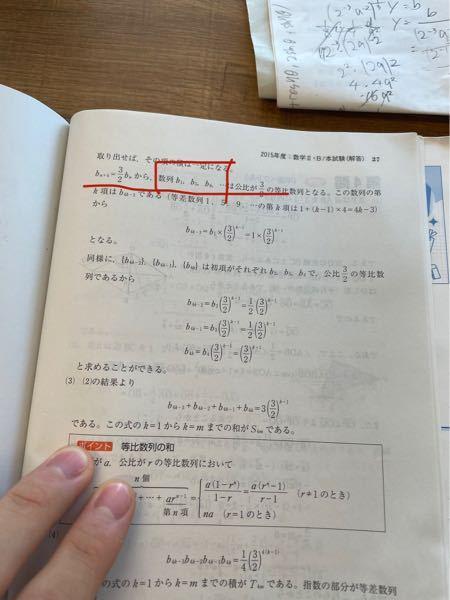 至急❗️ 大学入試共通テスト2015年数学Bについて質問です。 写真が一枚しか貼れない関係でこれしか載せれませんが、赤線の部分はどう考えれば出せるのでしょうか。 かなりわかりやすい参考書だったので自分の理解力 が足りないだけなのかと色々考えてしまいます。 優しい方どうか教えてください。