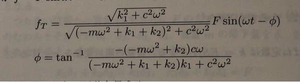 機械力学、数学複素数について質問です。 写真のftからφを導き出す方法がわかりません。どなたか教えていただけませんでしょうか。