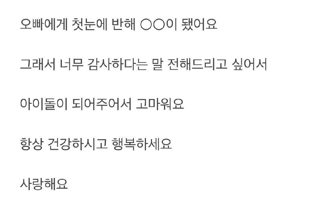 【韓国語翻訳】【KPOP】【和訳】 今度好きなアイドルとお話しする機会があるのですが、この内容で言いたいことは伝わりますか? できればこの文の読み方も教えて貰いたいです 〇〇はファンの名称です(..)