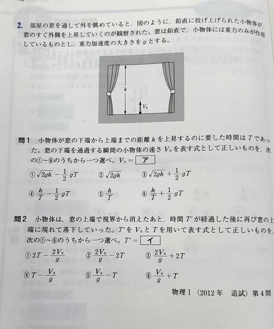 センター物理Ⅰの問題です。 問2の解き方について 解答には 窓の上端を上向きに通過する瞬間の速度をVとしたとき、 V=V0ーgT…(1) ーV=VーgT'…∴T'=2/g(2) とし、(1)を(2)に代入して答えを出すとあるのですが、(2)のときの運動は途中で鉛直投げ上げから落下に変わりますよね。 加速度は-gのまま符号は変わらないのでしょうか。