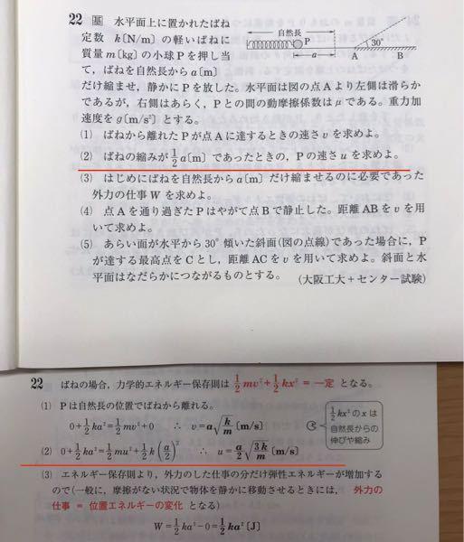 (2)が分かりません。 バネa/2の時にPは初めは動いてないからv=0になる。また、バネがa/2だけ押されて後にmu^2/2になるんだから m0^2/2+ka^2/8=mu^2/2 ka^2/8=mu^2/2 これじゃダメな理由を教えてください。 0+ka^2/2=mu^2/2+ka^2/8になるんですか?