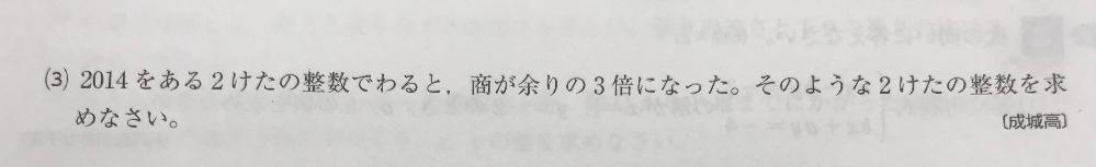 数学の写真の問題が解説を読んでも全く分かりません… 2014=r(3a+1)まではたてられたのですがその先が全く分からず… よかったら教えてください。