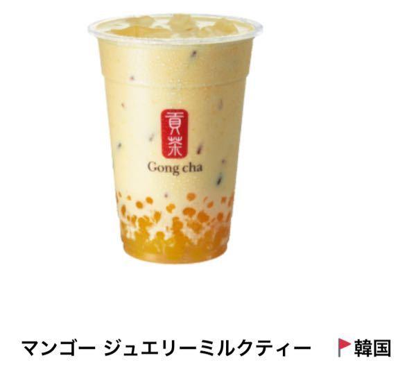 """旅するゴンチャのマンゴージュエリーミルクティーは""""ミルクティー""""と書いてありますがミルクティー飲めない人(苦手)でも飲める味でしょうか?(༎ຶ⌑༎ຶ) マンゴーが大好きなので飲みたくて、、(༎ຶ⌑༎ຶ) 飲んだことある方 味の感想教えてください!!!"""