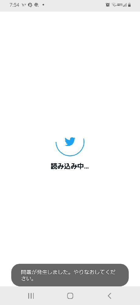 Twitterのアカウントを作ろうと思ったので、新しいアカウントを作成を押したのですが、この「問題が発生しました。やりなおしてください。」と出ました。 ちなみに機種はAndroidです。 どうし...