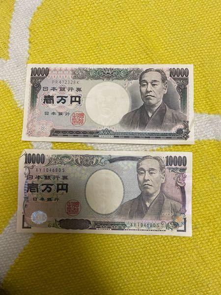 写真の一万円札について質問です。 上の一万円札が他の一万円札と異なるのですが、 これは新札ですか?? 新札の場合、いつ発行されたものですか??