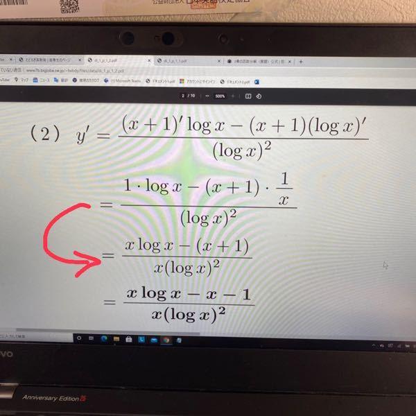 微分 赤で矢印したところの変形の仕方がなぜそうなるのか分かりません。 解説お願いします