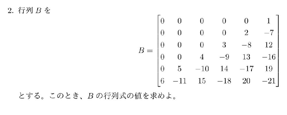 線形代数の問題で分からないので教えてほしいです。お願いします。