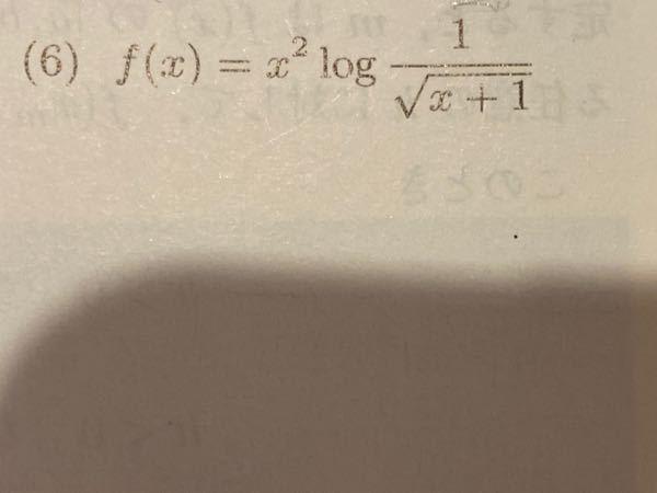 この関数の第n次導関数を求めてください。お願いします。