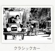 この白黒写真に写っているクラシックカーと同じ形をした新しいクラシックカーはもう、廃棄されましたか?かつて多摩テックにあった車両です。