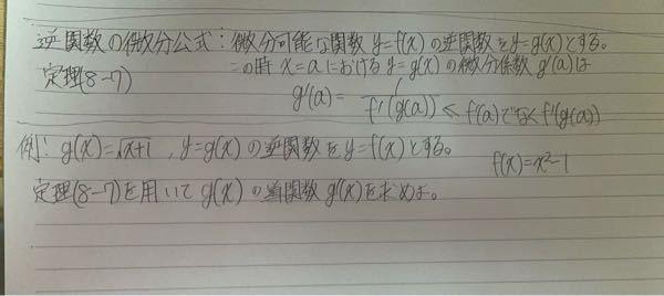 この公式を用いて導関数を求めないといけないのですが、よく分かりません。回答お願いします。