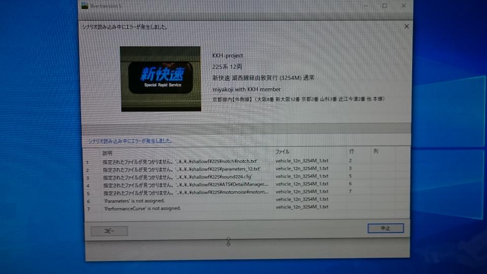 bve5で新快速225系でプレイしようとしたのですが、指定されたファイルがありませんと表示されるのですが、どうすればいいですしょうか? 初心者なのでよく分からないんで教えて下さい。