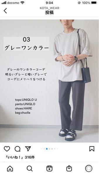 この写真のtopsとpantsは何ていう名前の商品か分かる方いますか?どちらもUNIQLOです。