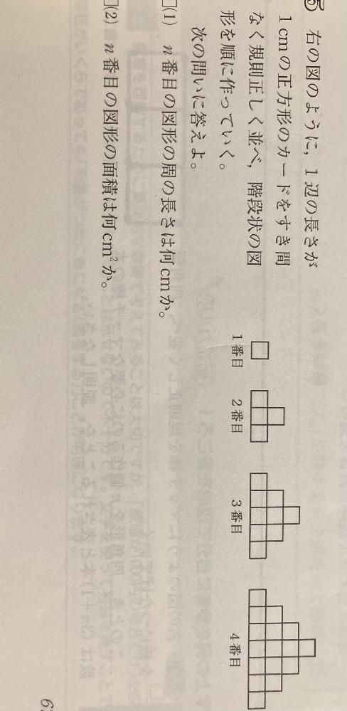 中1年数学の問題ですが、よく分からないので、教えて頂きたく投稿しました。 よろしくお願いします。