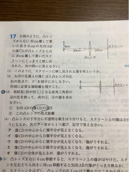 17(3)2凸レンズの焦点距離のもとめかたが分かりません。簡単に教えてください。