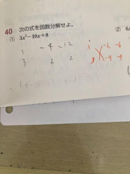 たすき掛けの問題です 赤ペンが正解なんですけど、鉛筆のやつはなんで不正解なんですか?