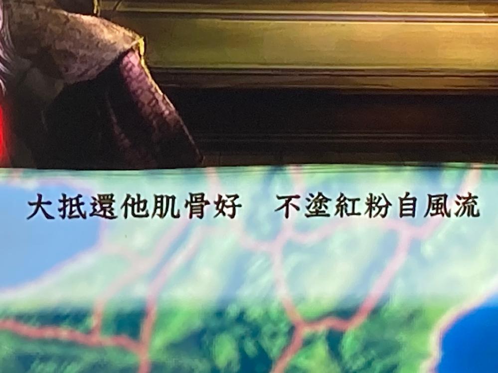 信長の野望の武田信玄が病死するシーンのこの文章がどんな意味がわかる人教えてください