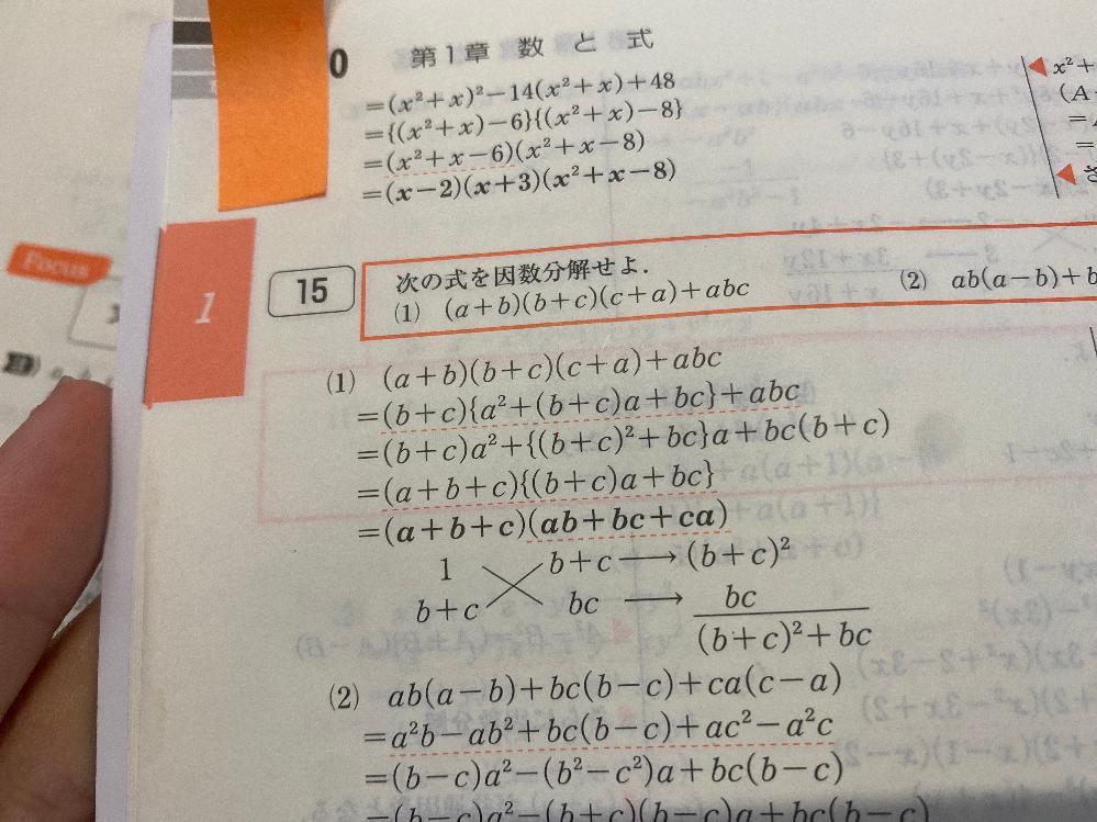 数1の因数分解についての質問です。 15(1)の2段目から3段目にかけての変形の仕方が分かりません。 教えてください。