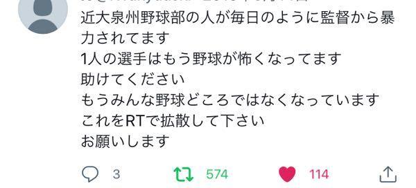 近畿大学泉州高校野球部で、監督が毎日暴力を振るっているというツイートを見たのですが、どうなんでしょうか?