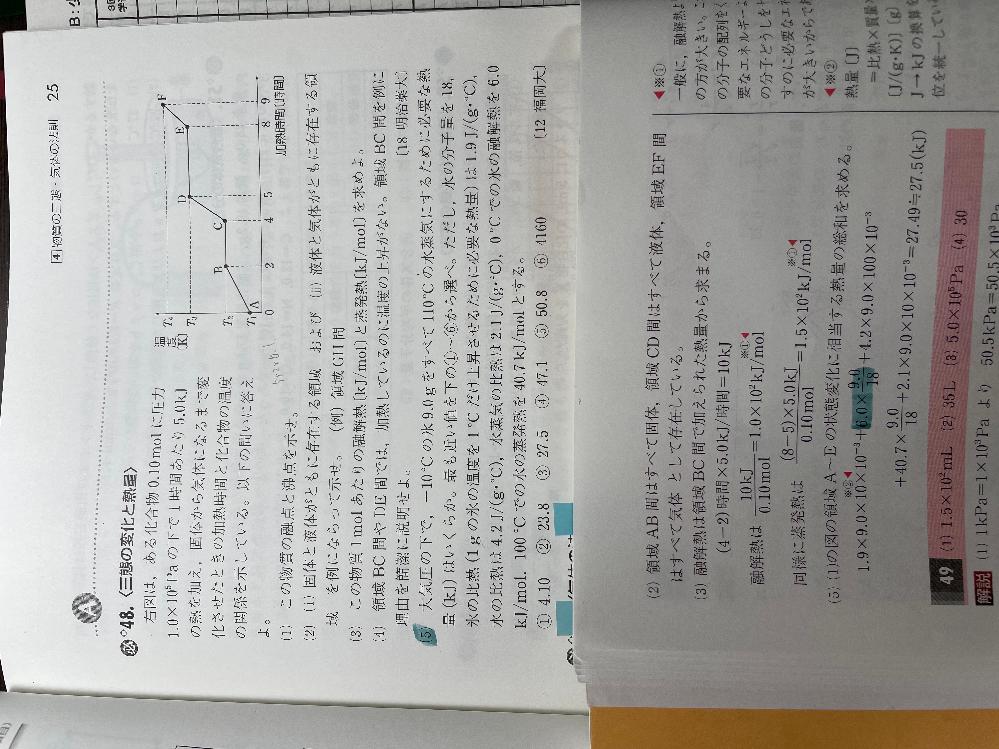 (5)の解説の蛍光ペンでマーカーをしたところの18分の9はなんの値を示しているのですか?