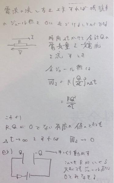 高校物理、電磁気学について。東進の苑田尚之先生の授業にて、回路によってはジュール熱を0にすることが可能というくだりなのですが、画像上側の論理は理解できるのですが、それの例としての、コンデンサーをゆっく り動かすという回路がこれに対応しているのが、よくわかりません。どうして一定電流になると言えるのでしょうか。詳しく教えていただきたいです。