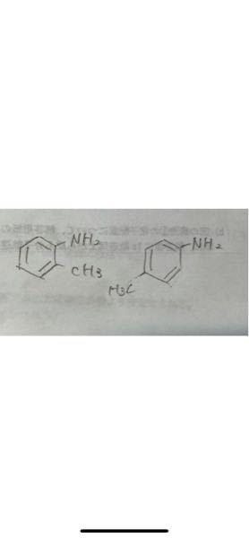 化学、化学基礎、塩基性 2-メチルアニリンと4-メチルアニリンではどちらの方が塩基性が強いですか? 置換基は同じですが、位置が変わるだけでも塩基性は変化しますか?
