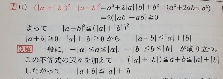 数学Ⅱ、不等式の証明の質問です! 別解の最後の行「したがって」が分かりません! 左辺はどこから来たのか教えてください
