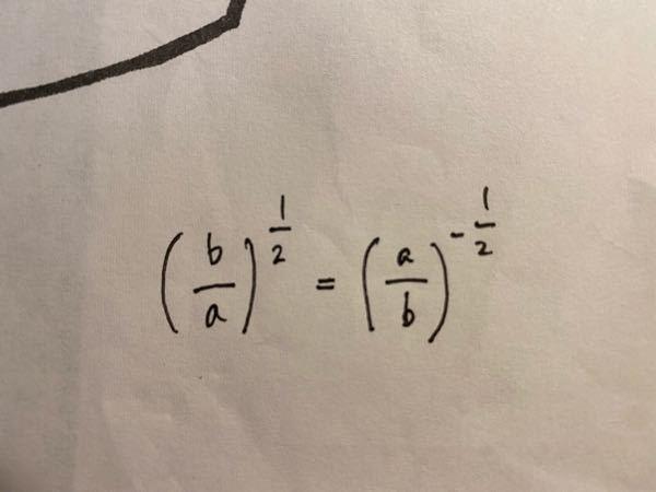 数学についての質問です。 添付写真の式は正しいですか? もし正しければそうなる理由を教えて頂きたいです。 よろしくお願いします。。