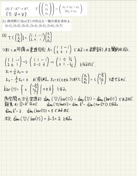 大学の線形代数の講義、商空間の基底の問題です。基底の求め方を教えてください。