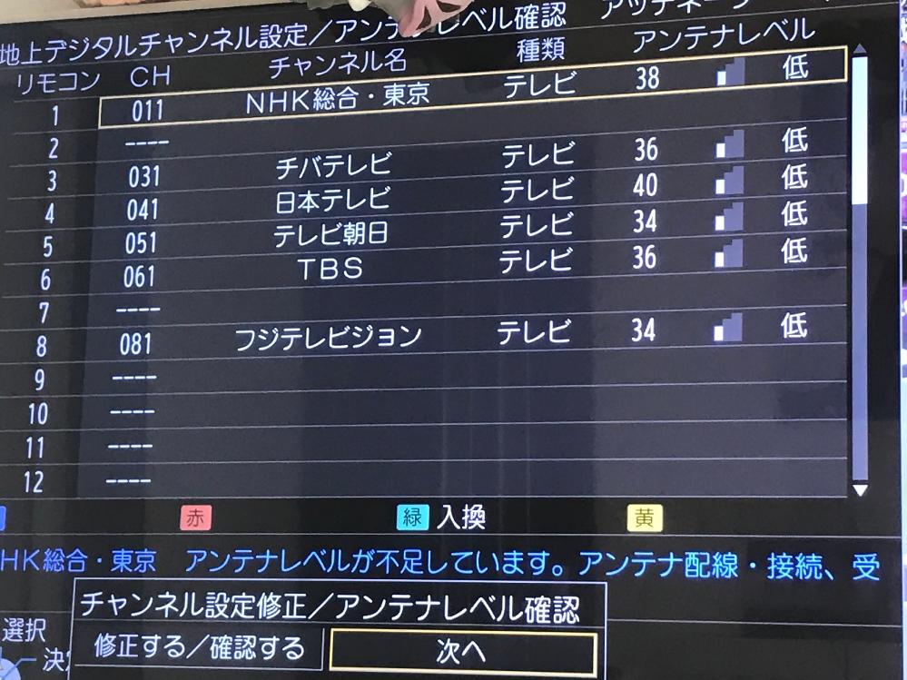 千葉県在住です。今日NHKeテレ2chとテレビ東京7chが映らなく、スキャンしても出ません。アンテナが原因でしょうか?他はアンテナレベル低いですが見れてます。どういう問題なんでしょうか? よろしくお願いします!