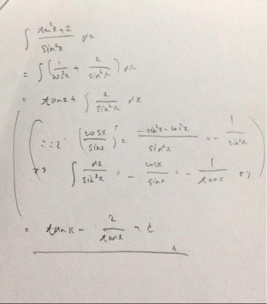 高校数学、不定積分の問題です 分からない問題があってクァンダで調べたところこのような回答が出てきました。答えは合っているのですが∫tan²x=∫(1/cos²x-1)ではないのですか? -1が見当たらないのでこの-1はどこに行ったのでしょうか