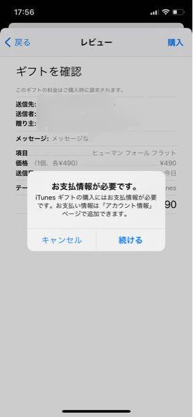 AppStoreについての質問です。有料アプリをプレゼントであげたいのですが、iTunes残高は足りているのに写真のようになってしまいます。どうすればいいでしょうか?