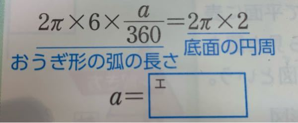 2π×6×360分のa=2π×2を途中式ありで教えてください。(計算の順序がわかんなくてたどり着きません...)