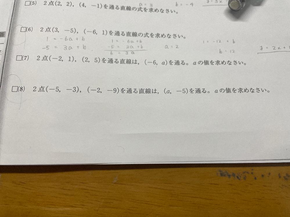 (8)の問題、どうやって求めるのか教えてください!お願いします!