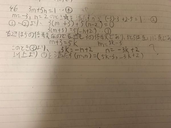 これ答えではm、n=5k+2、−3k-1ってなってるんですけど代入したときの数値は変わらないから画像の答えでも〇ですかね?
