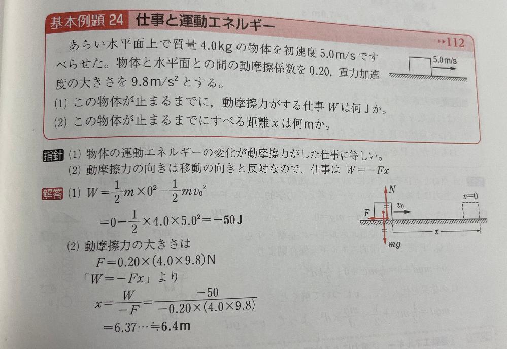 2番のF=0.20×(4.0×9.8)N というのはどういう式なのか詳しく教えてください。