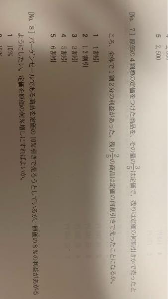 この問題の解き方をわかりやすく教えてください。答えは4番です。