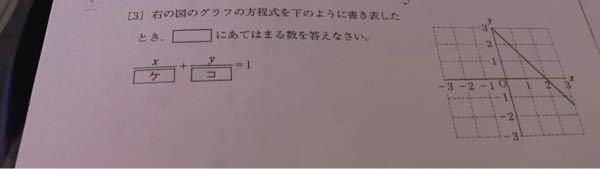 数学の問題です。 わかる人がいたら教えてください。